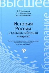 История России в схемах, таблицах и картах, Касьянов В.В., Шаповалов С.Н., 2011