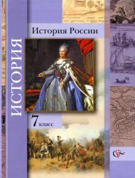 История России, 7 класс, Баранов П.А., Ганелин Р.Ш., 2013