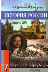 Обложка учебник история данилов 7 класс