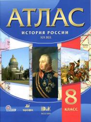 История России, Атлас, XIX век, 8 класс, 2013