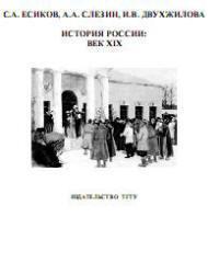 История России, Век XIX, Есиков С.А., Слезин А.А., Двухжилова И.В., 2005
