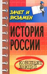 История России, Конспект лекций, Шевелев В.Н., 2012