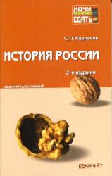История России, Краткий курс лекций, Карпачев С.П., 2013