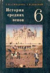 История средних веков, 6 класс, Агибалова Е.В., Донской Г.М., 1981