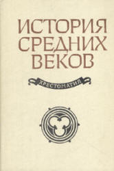 История средних веков, Хрестоматия, Степанова В.Е., Шевеленко А.Я., 1969