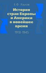 История стран Европы и Америки в новейшее время (1918 - 1945), Курс лекций, Язьков Е.Ф., 2000