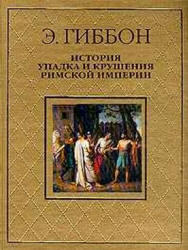 История упадка и крушения Римской Империи, Гиббон Э., 2002