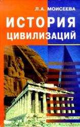 История цивилизаций, Курс лекций, Моисеева Л.А., 2000