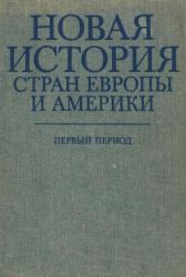 Новая история стран Европы и Америки, Первый период, Адо А.В., 1986