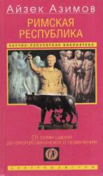 Римская республика, От семи царей до республиканского правления, Азимов А., 2003