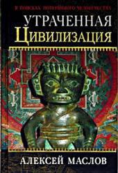 Утраченная цивилизация, В поисках потерянного человечества, Маслов А.А., 2005