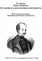 Федотов Павел, Дитерихс Л.К.