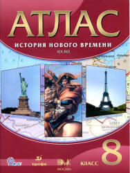 новейшая история 11 класс алексашкина скачать pdf