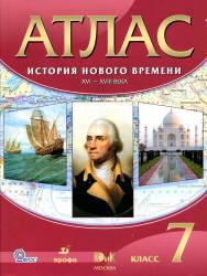 Атлас, История нового времени, XVI-XVIII века, 7 класс, 2013