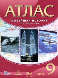Атлас, Новейшая история, XX-начало XXI века, 9 класс, 2013