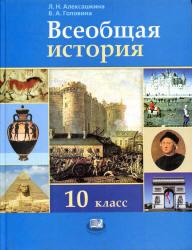Всеобщая история, 10 класс, Алексашкина Л.Н., Головина В.А., 2010