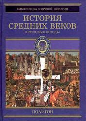 История Средних веков, Книга 3, Крестовые походы (1096 - 1291 гг.), Стасюлевич М.М., 2001