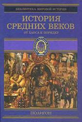История Средних веков, Книга 2, От Карла Великого до Крестовых походов (768 1096 гг.), Стасюлевич М.М., 2001