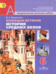 Всеобщая история, История Средних веков, 6 класс, Ведюшкин В.А., 2012