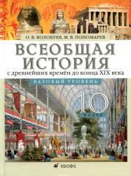 Всеобщая история с древнейших времен до конца XIX века, 10 класс, Базовый уровень, Волобуев О.В., Пономарев М.В., 2012