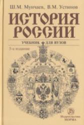 История России, Мунчаев Ш.М., Устинов В.М., 2009