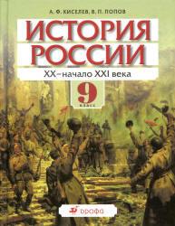 История России, ХХ-начало XXI века, 9 класс, Киселев А.Ф., Попов В.П., 2013