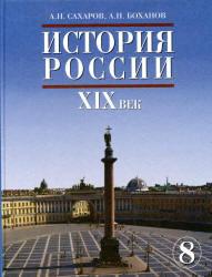 История России, XIX век, 8 класс, Сахаров А.Н., Боханов А.Н., 2012