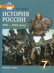 История России, XVII-XVIII века, 7 класс, Пчелов Е.В., 2012