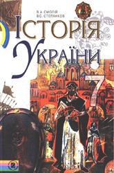 Icтopiя Украiни, 7 клас, Смолiй В.А., Степанков В.С., 2007