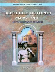 Всеобщая история, История Нового времени, 7 класс, Данилов Д.Д., Кузнецов А.В., 2012