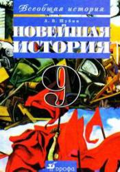 Всеобщая история, Новейшая история, 9 класс, Шубин А.В., 2010