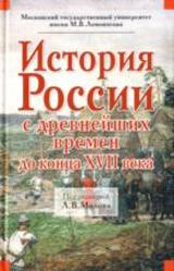 История России с древнейших времен до конца XVII века, Милов Л.В., 2010