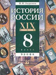 История России, XIX век, 8 класс, Зырянов П.Н., 2010