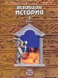 Всеобщая история, Древний мир, 5 класс, Данилов Д.Д., Сизова Е.В., 2008