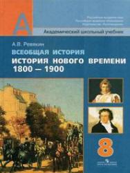 Всеобщая история, История Нового времени, 1800-1900, 8 класс, Ревякин А.В., 2008