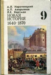 Новая история, 1640-1870, 9 класс, Нарочницкий А.Л., Аверьянов А.П., Кертман Л.Е., 1991