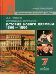 Всеобщая история, История Нового времени, 1500-1800, 7 класс, Ревякин А.В., 2013