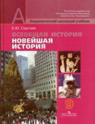 Всеобщая история, Новейшая история, 9 класс, Сергеев Е.Ю., 2011