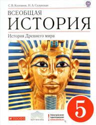 Всеобщая история, История Древнего мира, 5 класс, Колпаков С.В., Селунская Н.А., 2012