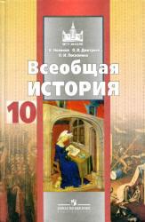 Всеобщая история, 10 класс, Новиков С.В., Дмитриева О.В., Посконина О.И., 2011