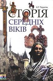 Історія Середніх віків, 7 класс, Подаляк Н.Г., 2007
