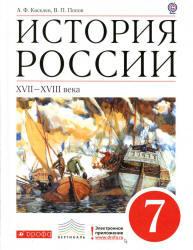 История России, XVII-XVIII века, 7 класс, Киселев А.Ф., Попов В.П., 2013