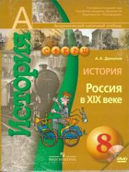 История, Россия в XIX веке, 8 класс, Данилов А.А., 2012