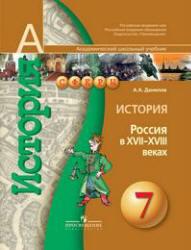 Учебник история россии 7 класс данилов купить.