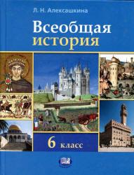 Всеобщая история, История Средних веков, 6 класс, Алексашкина Л.Н., 2012