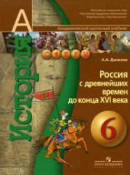 История, Россия с древнейших времен до конца XVI века, 6 класс, Данилов А.А., 2011