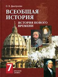 Всеобщая история, История Нового времени, Конец XV-XVIII век, 7 класс, Дмитриева О.В., 2007