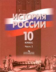 История России, 10 класс, Часть 2, Данилов А.А., Брандт М.Ю., Горинов М.М., 2013