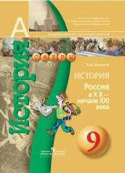 История, Россия в XX - начале XXI века, 9 класс, Данилов А.А., 2011