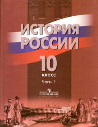 История России, 10 класс, Часть 1, Данилов А.А., Брандт М.Ю., Горинов М.М., 2013